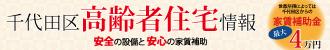 家賃補助金が月額最大4万円の高齢者賃貸専用サイト